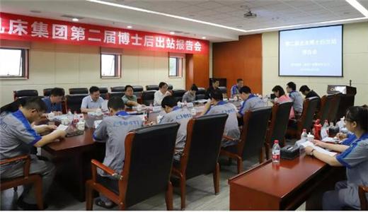 重庆机床集团举行第二届博士后出站报告会
