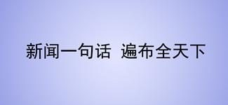 一句话新闻:机床协会工作会议在扬州召开