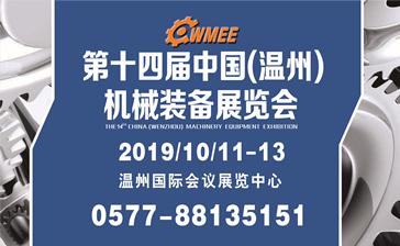 (温州机械展)2019第十四届中国(温州)机械装备展览会