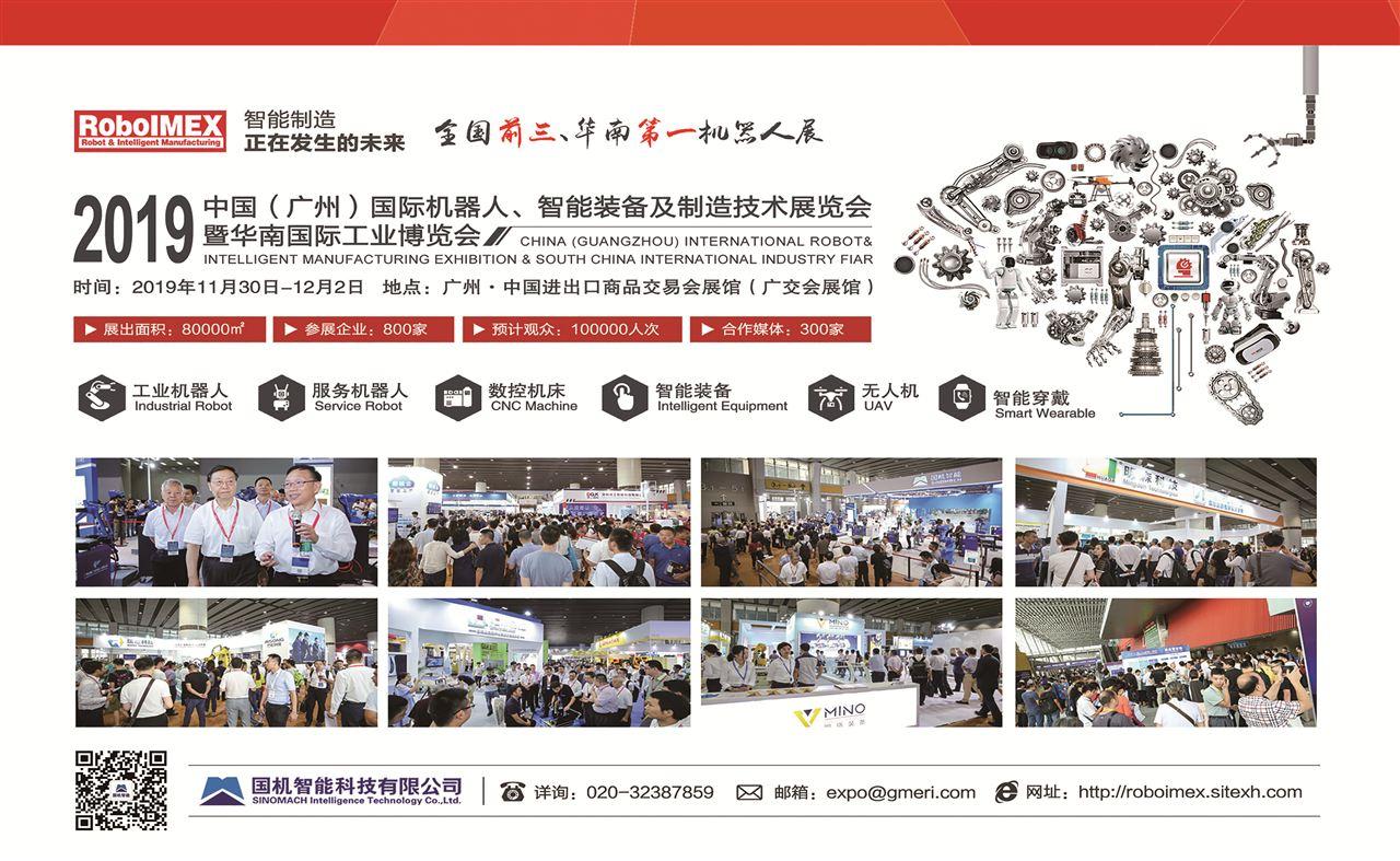 2019中國(廣州)國際機器人、智能裝備及制造技術展覽會