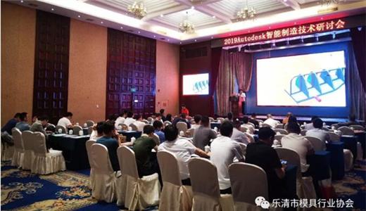 乐清Autodesk智能制造技术研讨会精彩纷呈