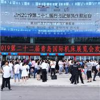 2019年第22屆青島國際機床展覽會會專題