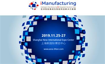 亞洲智能集成及智能制造解決方案展(iManufacturing)