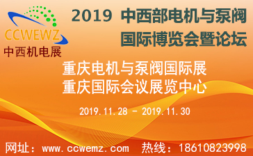 (重庆电机展)2019重庆电机与泵阀展暨中西部电机与泵阀国际博览会暨论坛