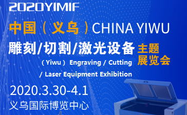 2020YIMIF义乌雕刻/切割/激光设备主题展