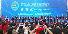 第十六屆中國國際機床展覽會(CIMT2019)專題