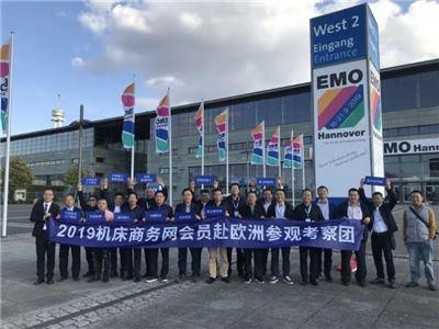 EMO 2019考察之旅:參觀全球頂尖金屬切削和機床行業展