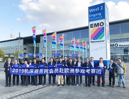 EMO 2019考察之旅:参观全球顶尖金属切削和机床行业展