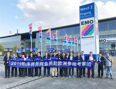 EMO 2019考察之旅:参观全球顶尖金属切削和竞技宝下载行业展