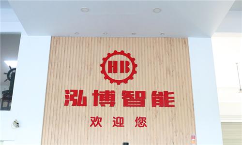 """泓博智能:竞技宝下载产需双方的""""摆渡人"""""""