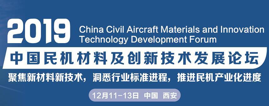 2019中國民機材料及創新技術發展論壇