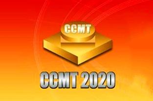 第十一屆中國數控機床展覽會(CCMT2020)