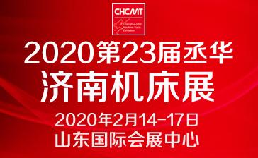 2020第23届丞华济南国际数控机床展览会