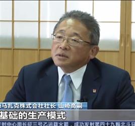 山崎马扎克社长山崎高嗣:马扎克的理念与中国苹果彩票代理平台需求相契合