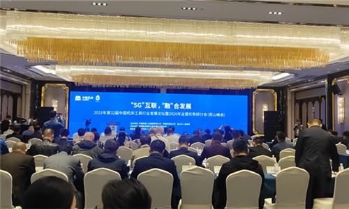 第32届中国机床工具行业发展论坛暨2020年运营形势研讨会召开