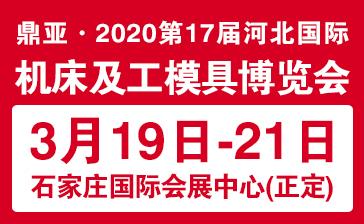 鼎亚●第17届河北国际机床及工模具技术设备展览会