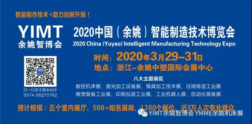 【2020余姚智博会】广告宣传之——互联网篇!