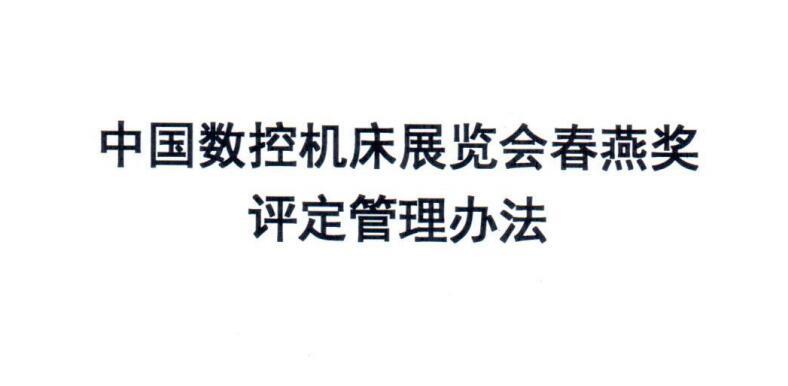 """关于评选CCMT2020""""春燕奖""""的通知"""