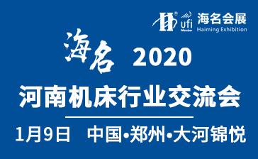 聚智凝新 高质发展 海名2020河南机床行业交流会