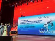 2020中国模具之都博览会年会暨迎新春答谢晚宴隆重举行