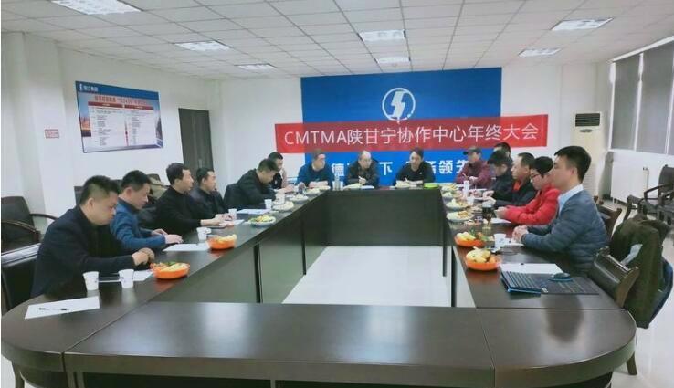 2020年CMTMA陕甘宁协作中心年终大会-高楼大厦都是用散沙建成的