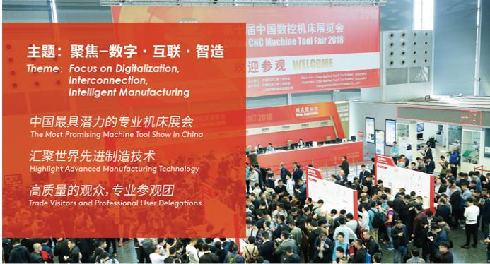 第十一届中国数控机床展览会(CCMT2020)延期通知