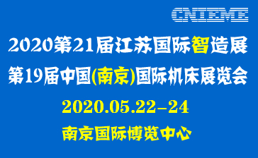 2020第二十一届江苏国际智能装备制造业博览会/中国(南京)国际机床展览会