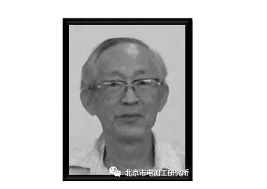 沉痛悼念北京市电加工第一任所长于家珊同志