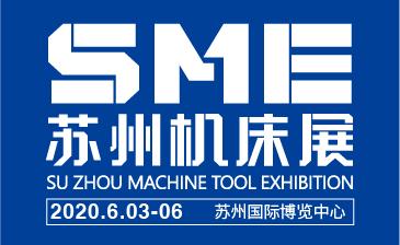 2020SME蘇州機床展