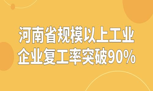河南省规模以上工业企业复工率突破90%