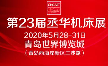 2020第23届丞华济南国际数控机床展览会(同期:青岛国际工业博览会)