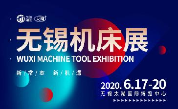 2020第36届中国无锡太湖国际机床及智能工业装备产业博览会