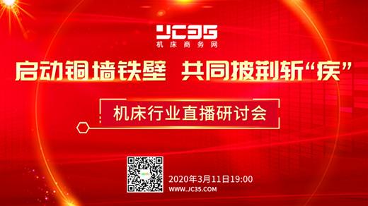 疫情后,中国机床行业是喜是忧?