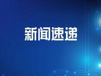 中国机械工业联合会提出八方面十六条措施服务企业复工复产