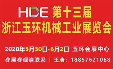 (玉環機械展)2020第十三屆浙江(玉環)機械工業展覽會