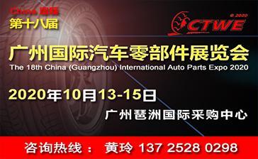 2020第十八屆中國(廣州)國際汽車用品展覽會