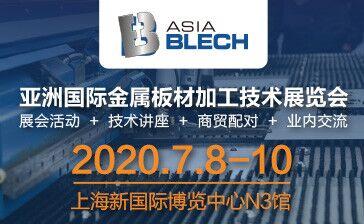 亚洲国际金属板材加工技术展览会