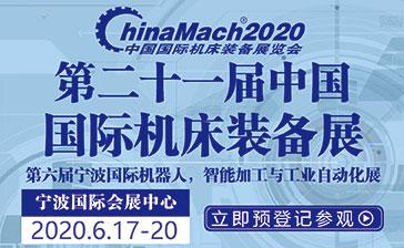 2020年(第二十一届)中国国际机床装备展览会