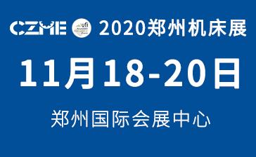 2020第16届中国郑州国际best365亚洲版官网展