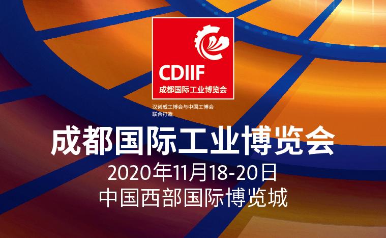 成都国际工业博览会