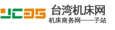 台湾机床网
