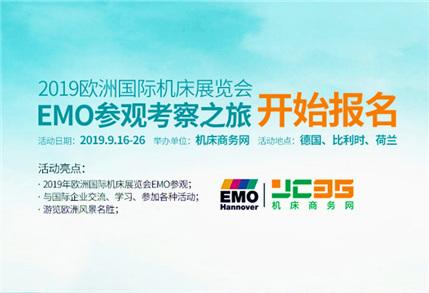 乐虎游戏官网网邀您共赴2019年欧洲国际机床展EMO