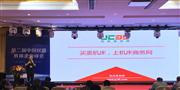 民营机床企业峰会:蒋鑫做网站运营情况汇报及好机床评选结果公示