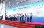 2019第22屆青島國際機床展覽會開幕式