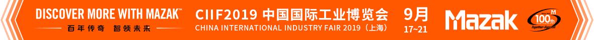 山崎马扎克2019工业博览会