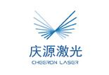 無錫慶源激光科技有限公司