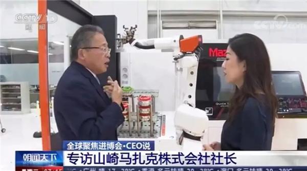 [朝闻天下]全球聚焦进博会·CEO说专访山崎马扎克株式会社社长