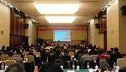 中国机床工具工业协会车床分会七届四次理事(扩大)会议直播