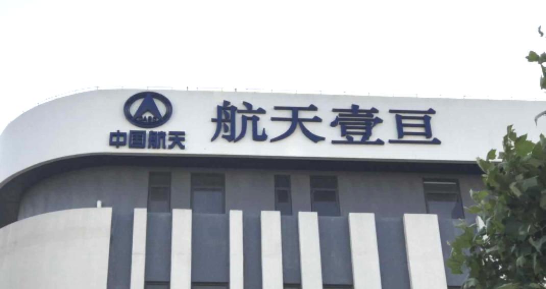 上海航天壹亘智能科技有限公司在线访谈