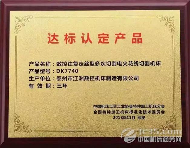 江洲数控DK7740-HC切割机床获2018年达标认证产品